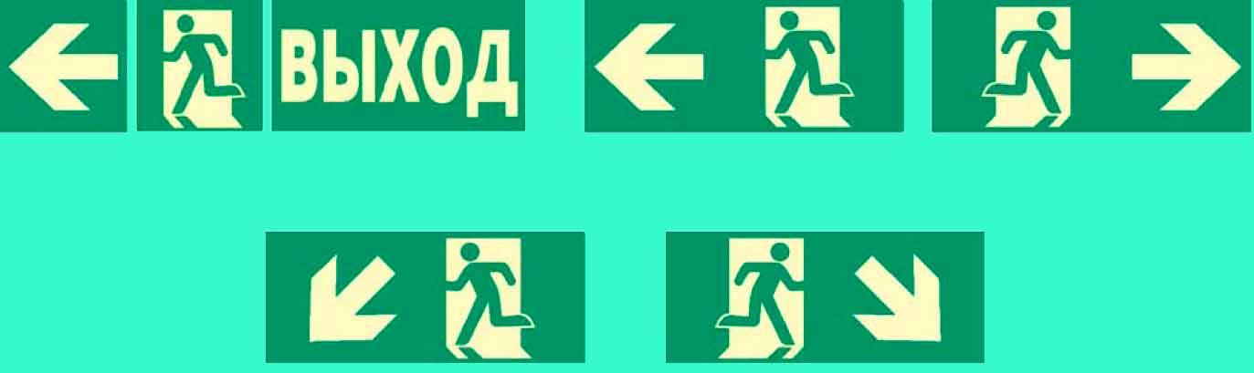 знаков маршрутов эвакуации